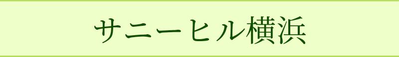 サニーヒル横浜