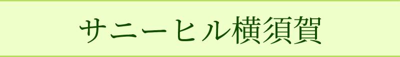 サニーヒル横須賀